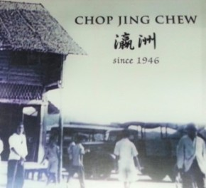 Best and Most Authentic Cafe in Brunei – Chop Jing Chew