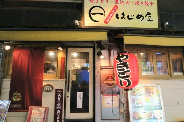 Hajimeya-Yakitori-Shinjuku-Kabukicho (1)