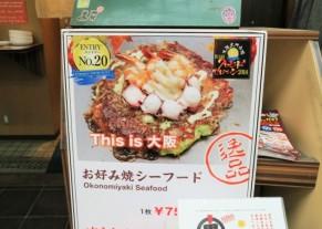 Ohkonomiyaki-Kuromon-Market